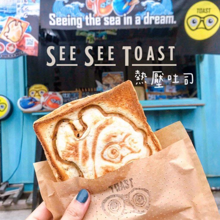 See Sea Toast 熱壓吐司