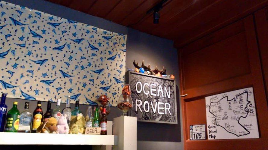 海子・Ocean Rover 綠島潛水旅宿