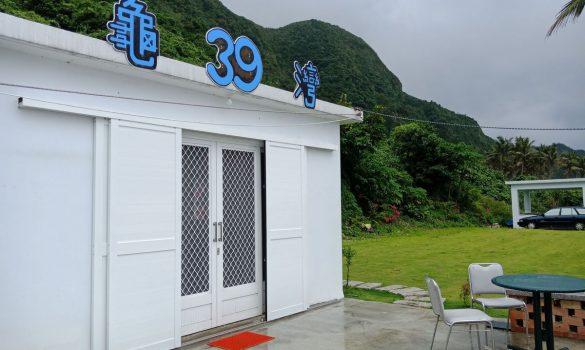 龜灣39號背包客棧 露營